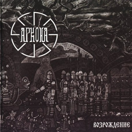 "Arkona ""Возрождение (Revival)"" CD"